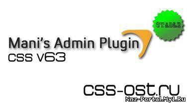 скачать mani admin plugin для новой css v63 бесплатно - скачать админку для css v 63