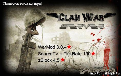 Скачать Clan War SeRVeR v58 бесплатно