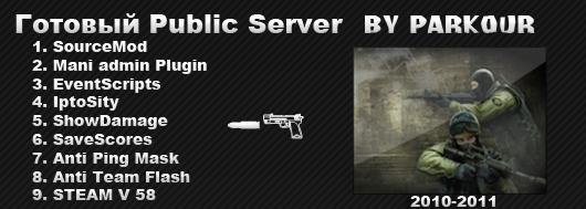 Скачать .::Готовый Public Сервер V 58::. бесплатно