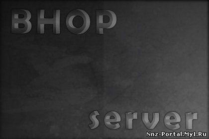 Скачать Готовый bhop сервер бесплатно